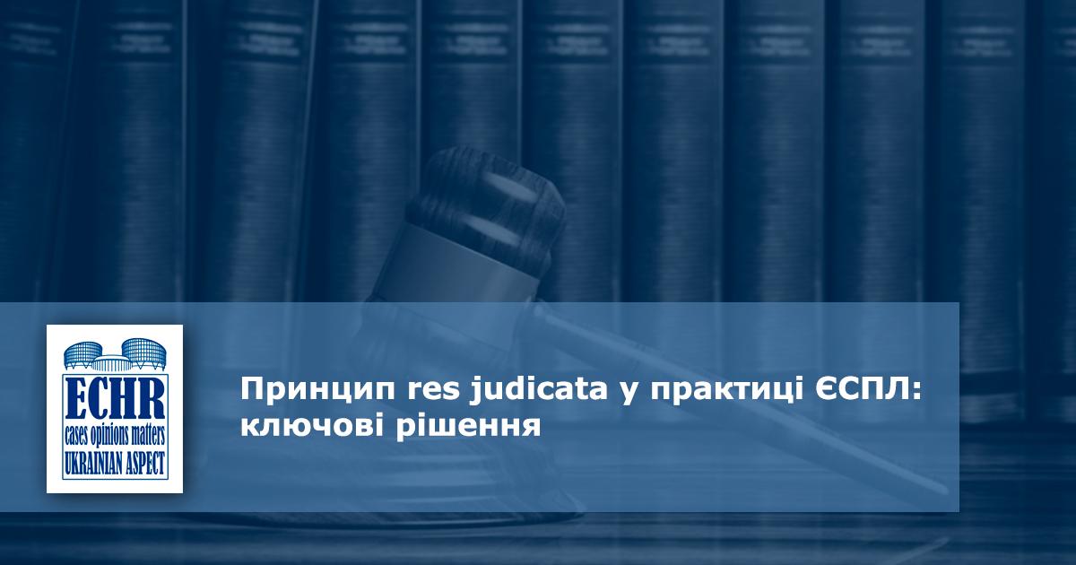 Принцип res judicata у практиці ЄСПЛ