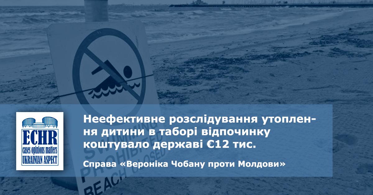 рішення ЄСПЛ у справі «Вероніка Чобану проти Молдови»