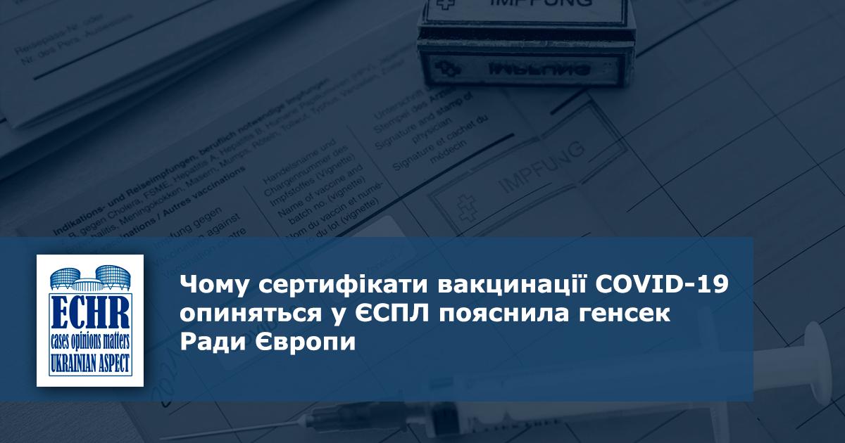 сертифікати вакцинації COVID-19