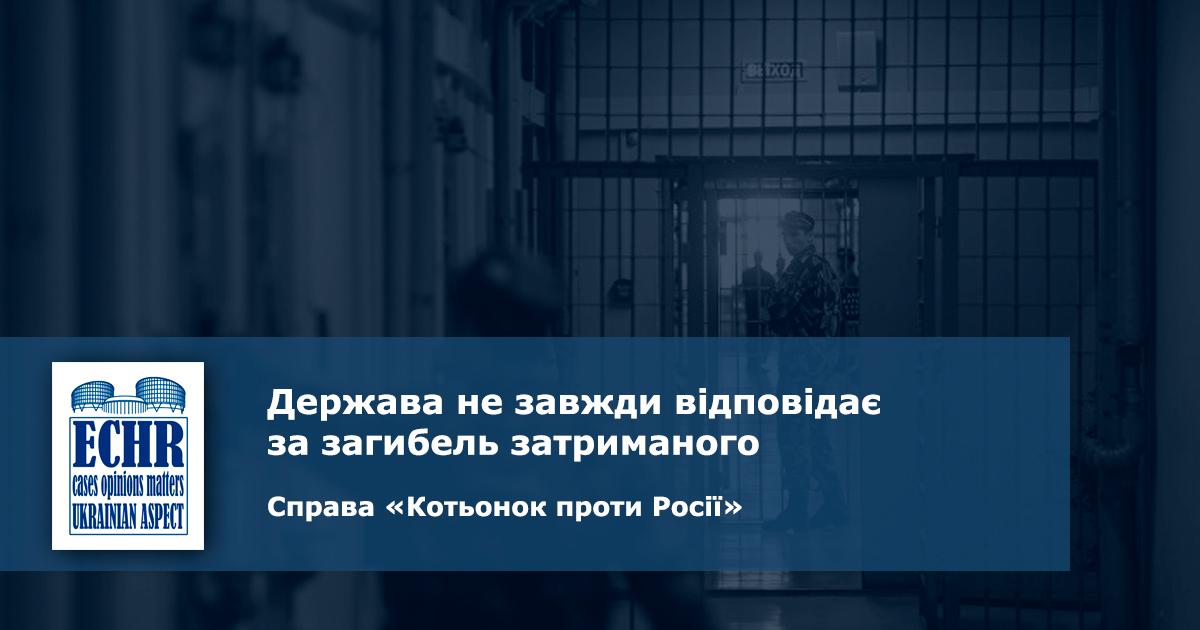 загибель затриманого. рішення ЄСПЛ у справі «Котьонок проти Росії»
