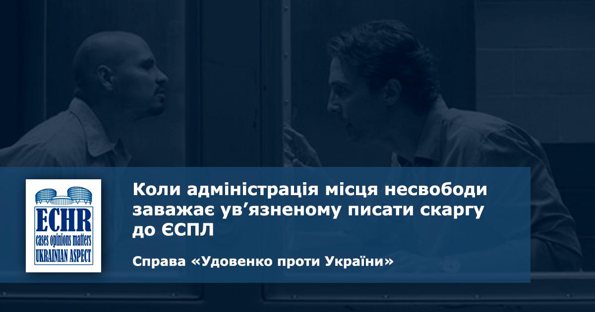 рішення ЄСПЛ у справі «Удовенко проти України»
