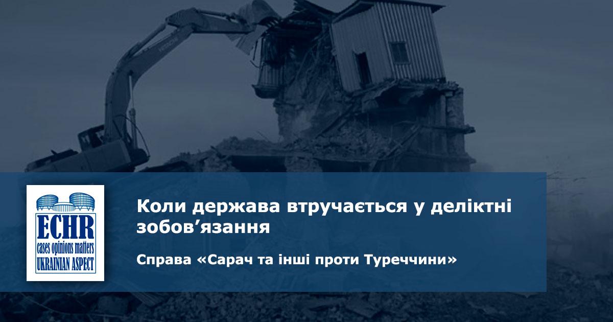 рішення ЄСПЛ у справі «Сарач та інші проти Туреччини»