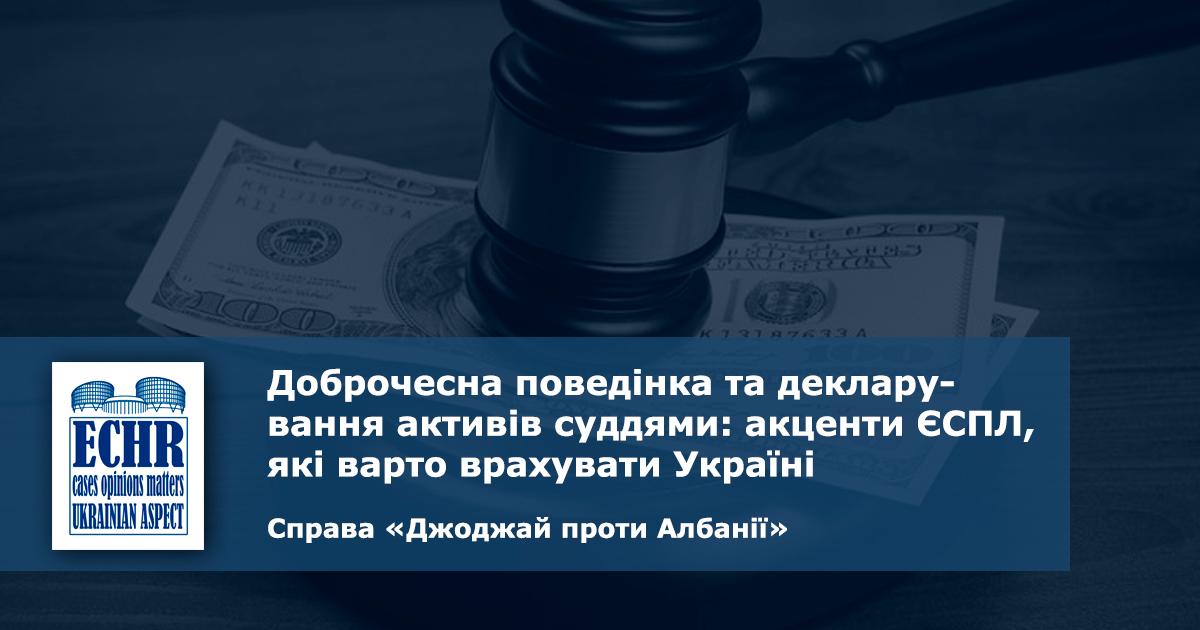 Рішення ЄСПЛ у справі «Джоджай проти Албанії»
