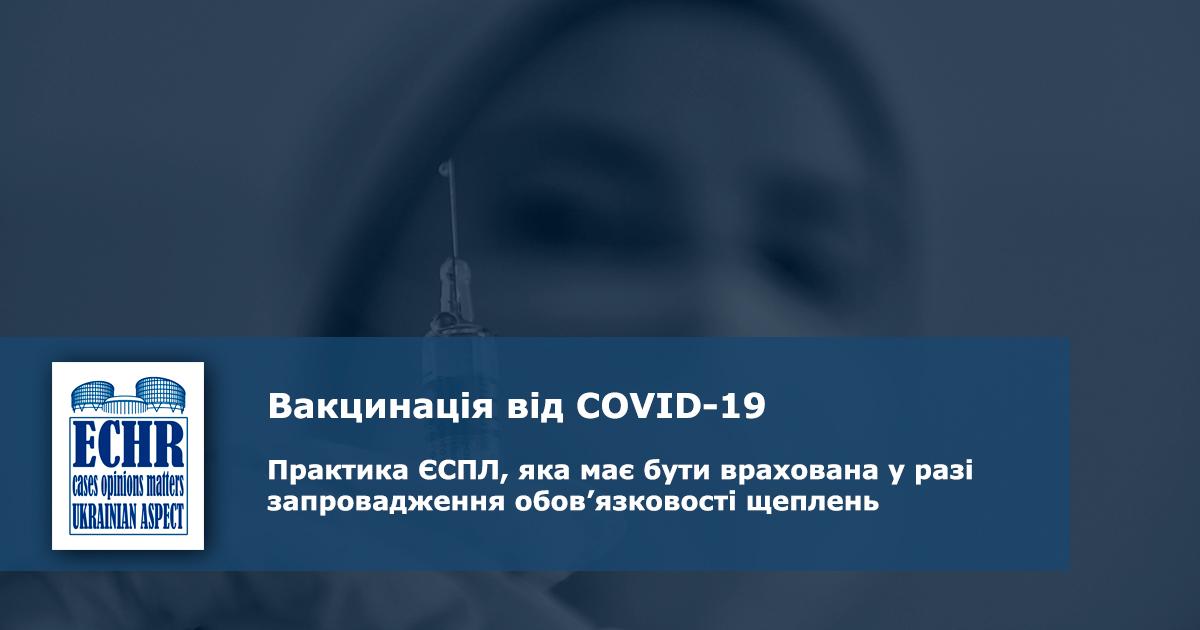 Обов'язкова вакцинація від COVID-19