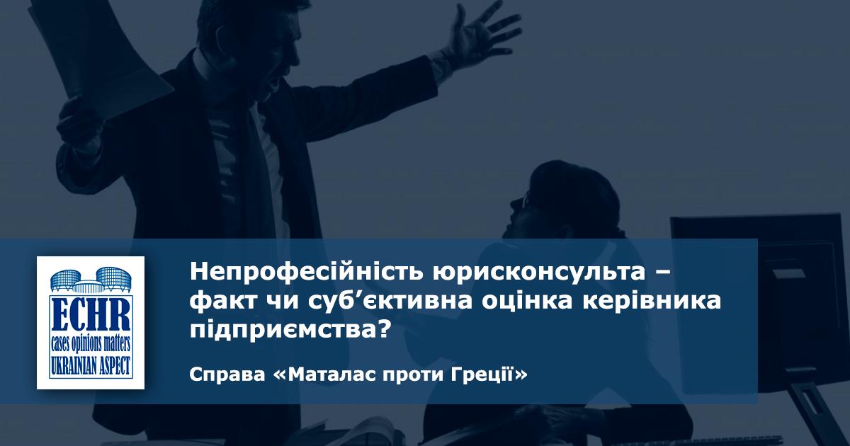 рішення ЄСПЛ у справі «Маталас проти Греції»