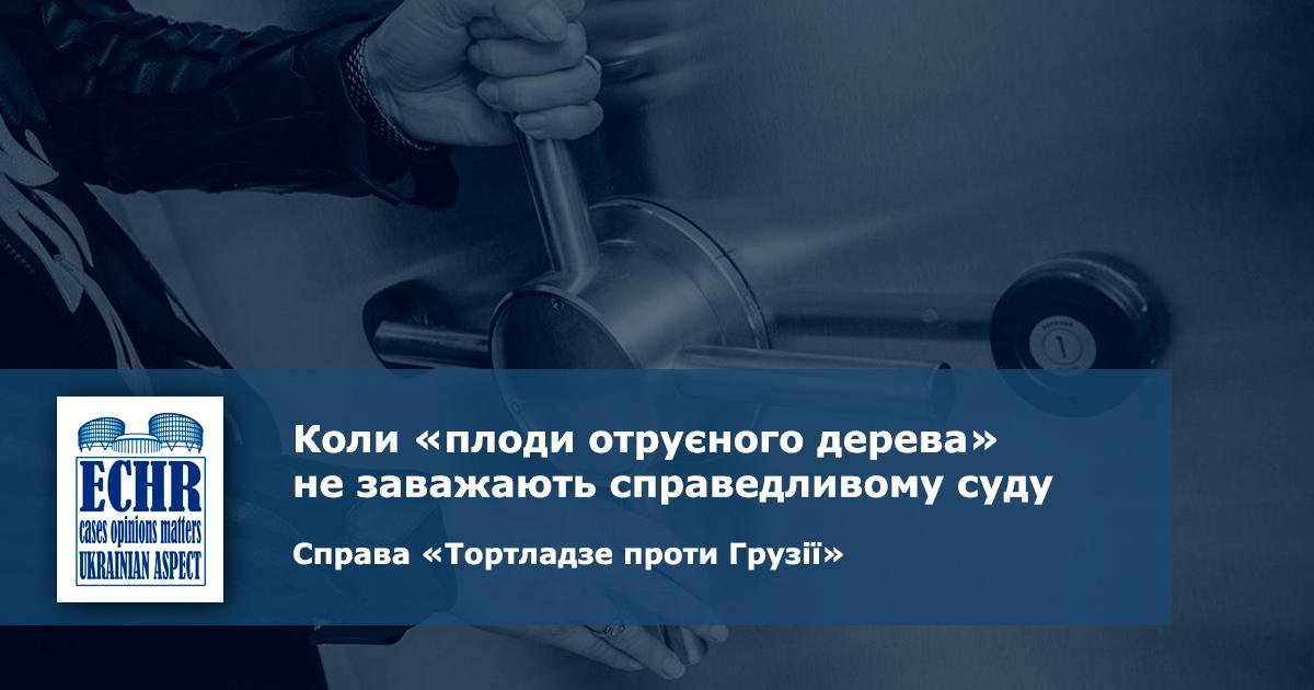 рішення ЄСПЛ у справі «Тортладзе проти Грузії»