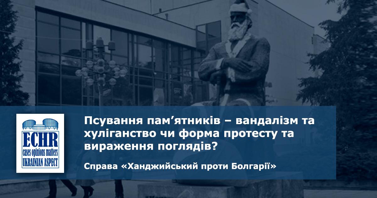 рішення ЄСПЛ у справі «Ханджийський проти Болгарії»