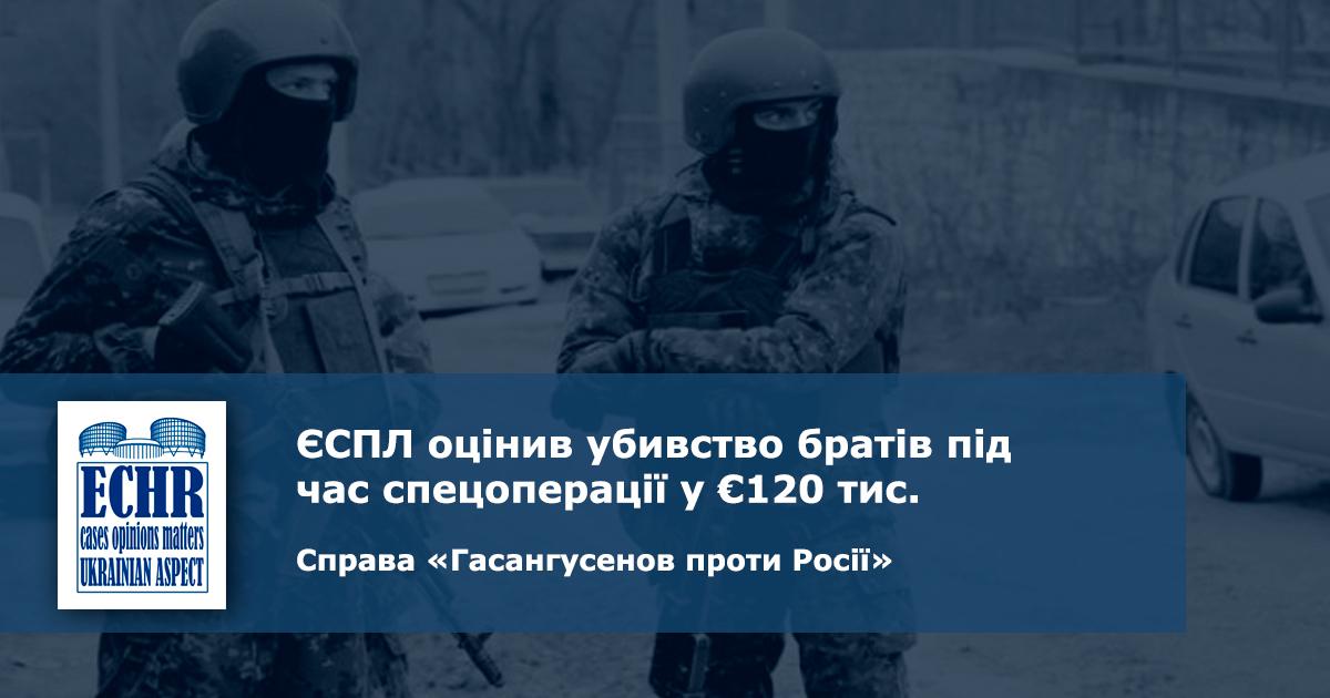 рішення ЄСПЛ у справі «Гасангусенов проти Росії»