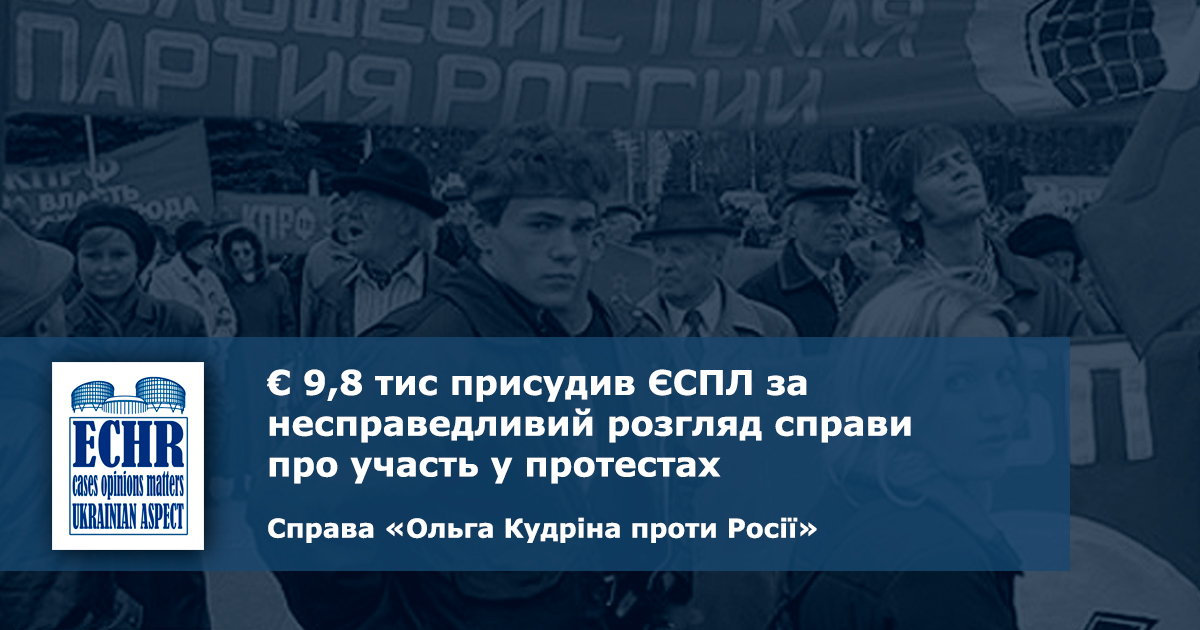 рішення ЄСПЛ у справі «Ольга Кудріна проти Росії»