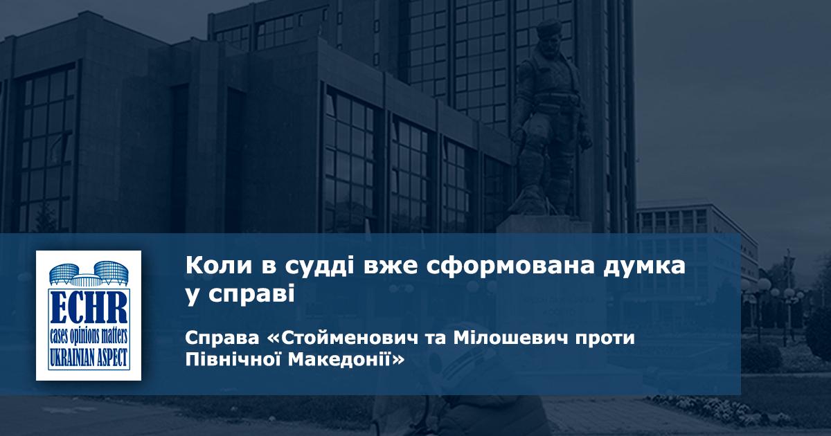 рішення ЄСПЛ у справі «Стойменович та Мілошевич проти Північної Македонії»