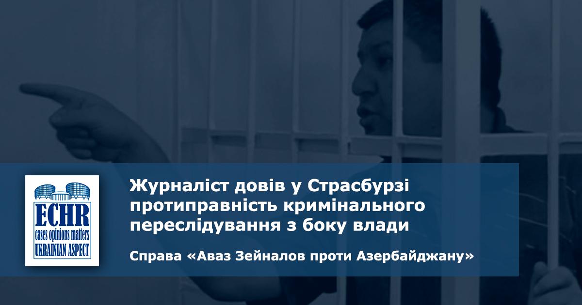 рішення ЄСПЛ у справі «Аваз Зейналов проти Азербайджану»