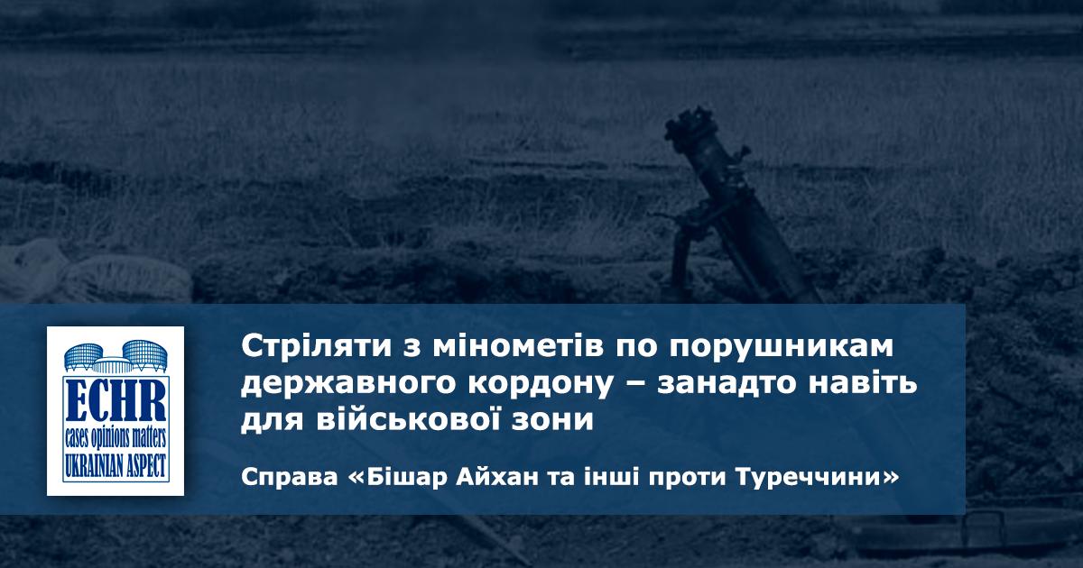 рішення ЄСПЛ у справі «Бішар Айхан та інші проти Туреччини»
