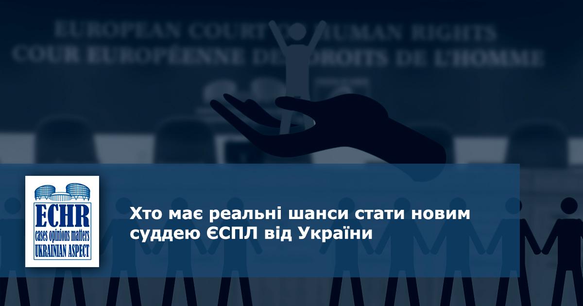 новий суддя ЄСПЛ від України