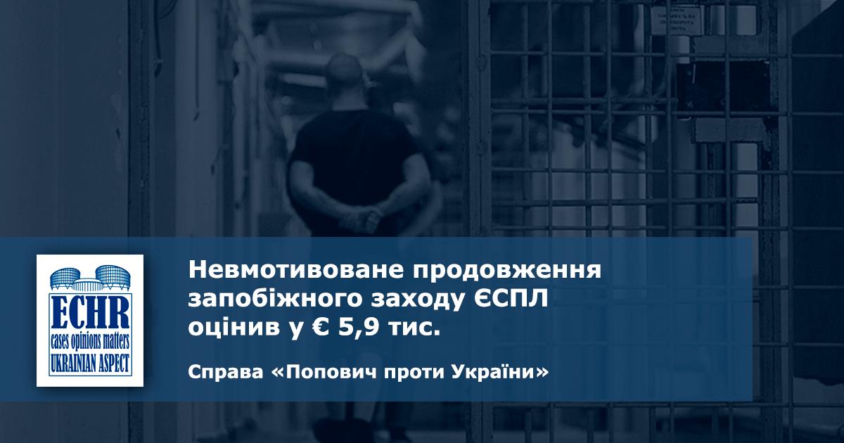 рішення ЄСПЛ у справі «Попович проти України» (№ 44704/11)