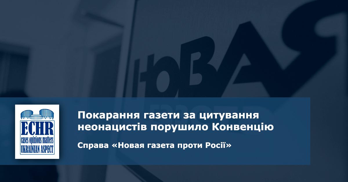 рішення єспл у справі «Новая газета проти Росії»