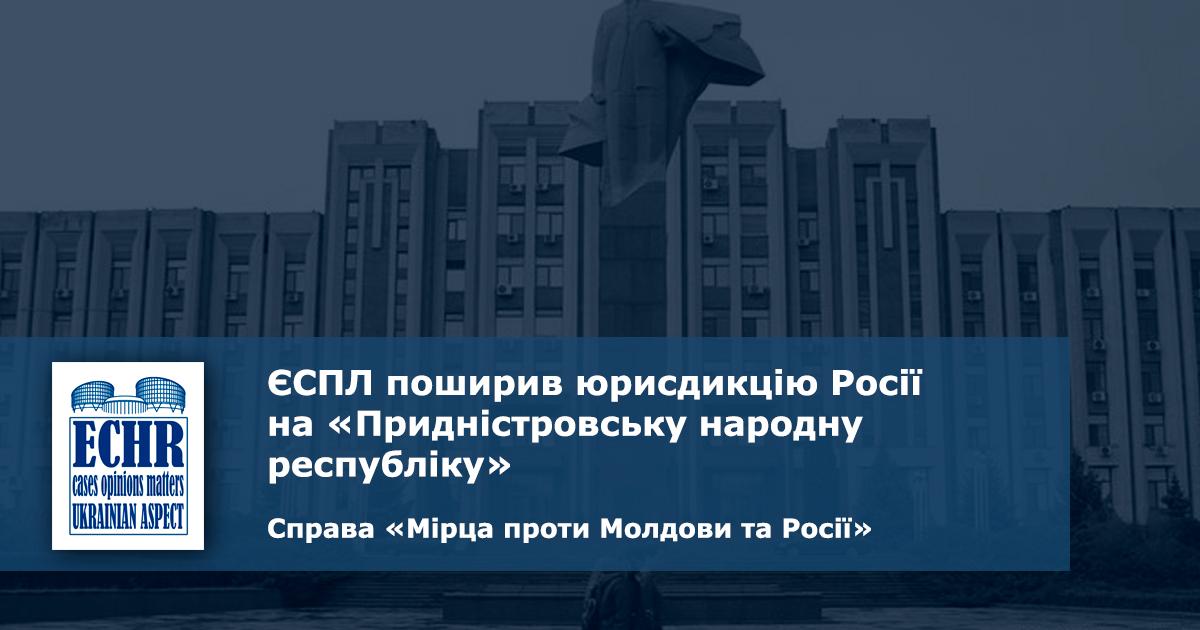 рішення ЄСПЛ у справі «Мірца проти Молдови та Росії»