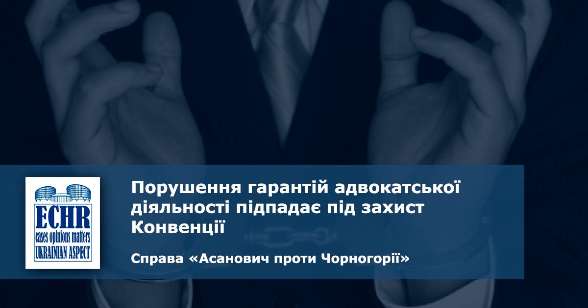 Рішення ЄСПЛ у справі «Асанович проти Чорногорії»