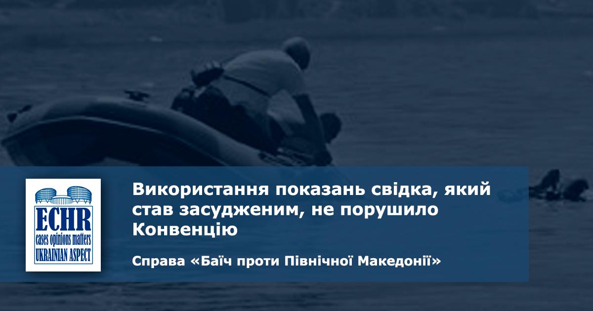 рішення ЄСПЛ у справі «Баїч проти Північної Македонії»