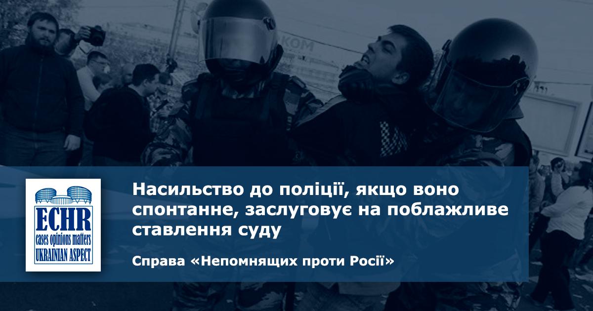 рішення ЄСПЛ у справі «Непомнящих проти Росії»