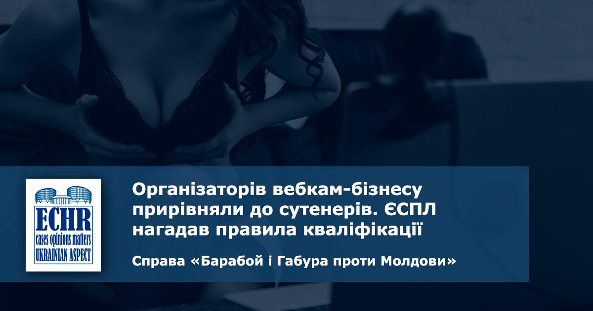 рішення єспл у справі «Барабой і Габура проти Молдови»