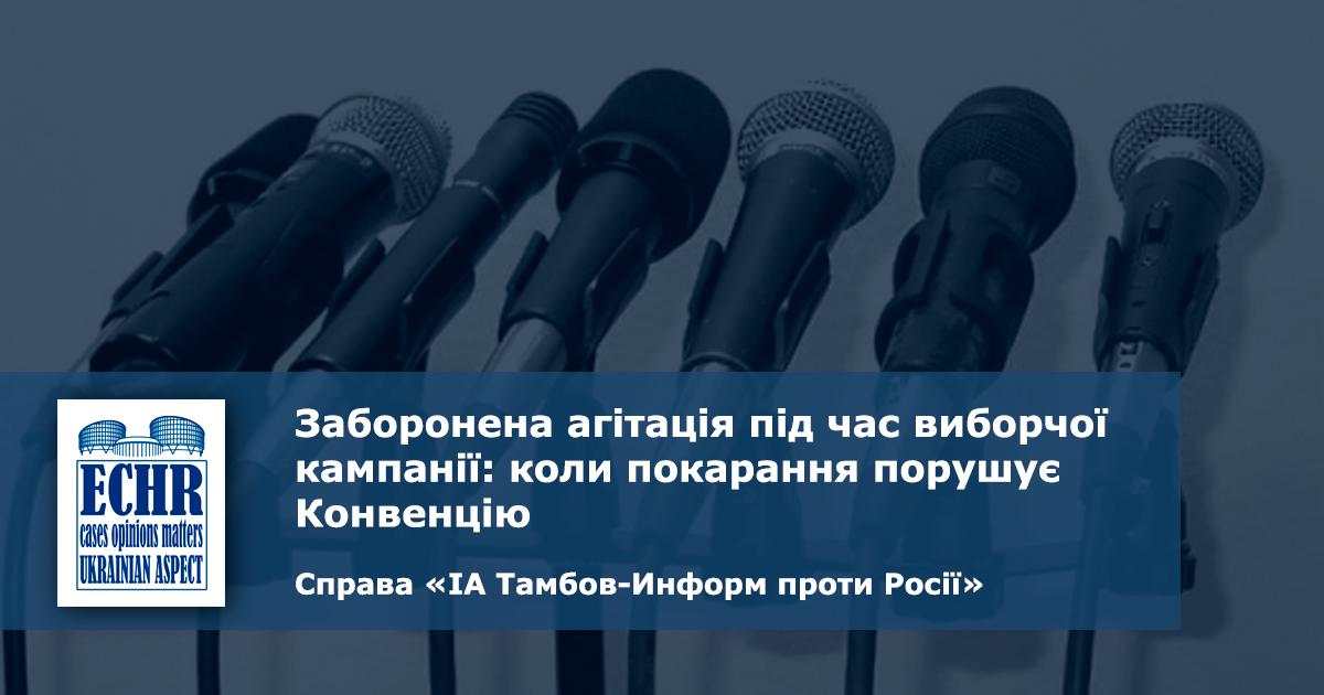 рішення ЄСПЛ у справі «ІА Тамбов-Информ проти Росії»