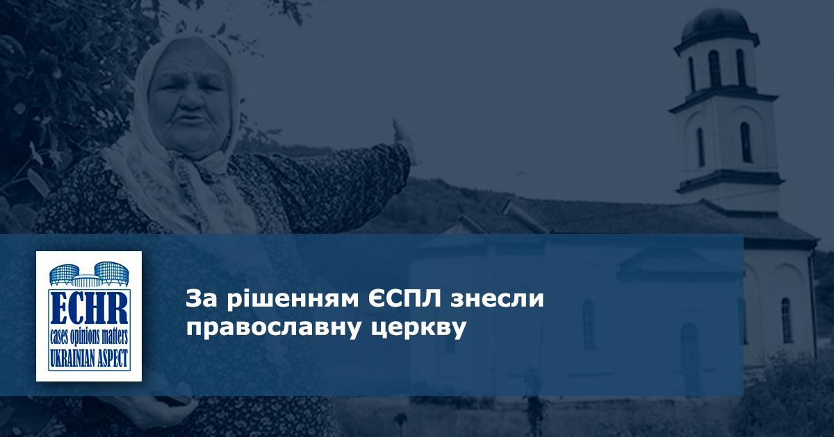 За рішенням ЄСПЛ знесли православну церкву