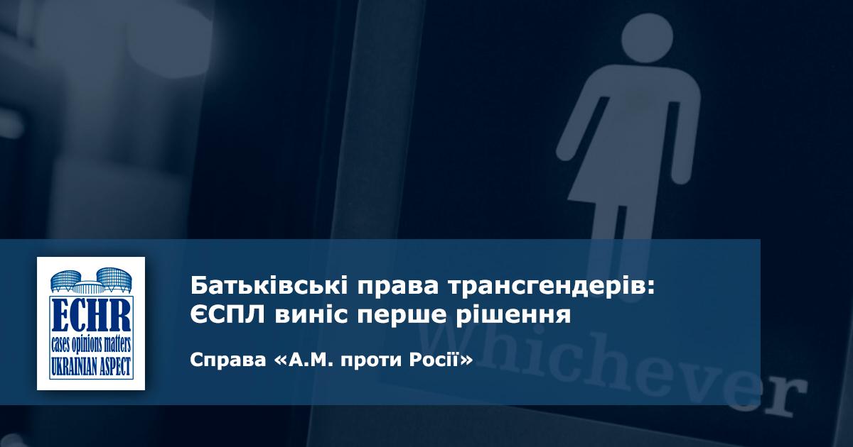 рішення ЄСПЛ у справі «A.M. проти Росії»