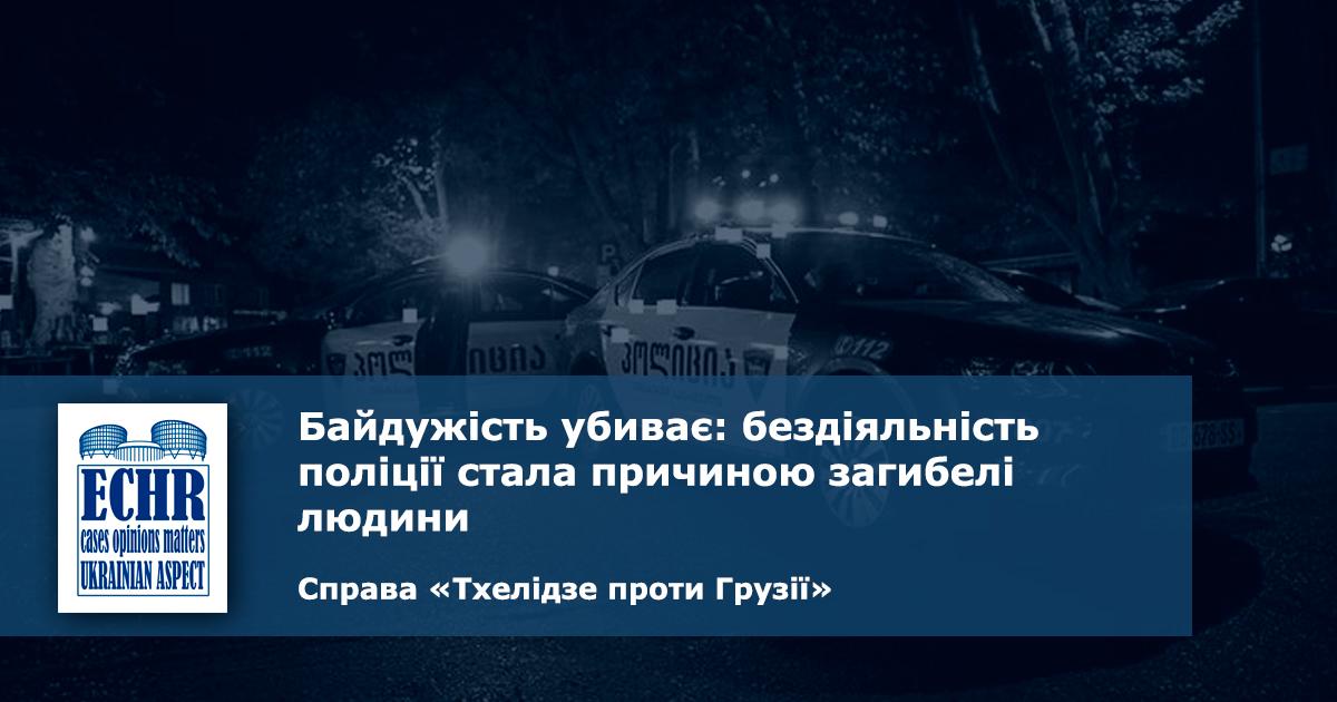 рішення ЄСПЛ у справі «Тхелідзе проти Грузії»