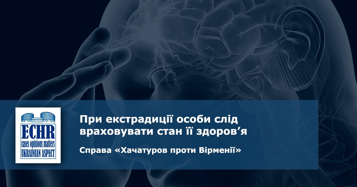 рішення ЄСПЛ у справі «Хачатуров проти Вірменії»