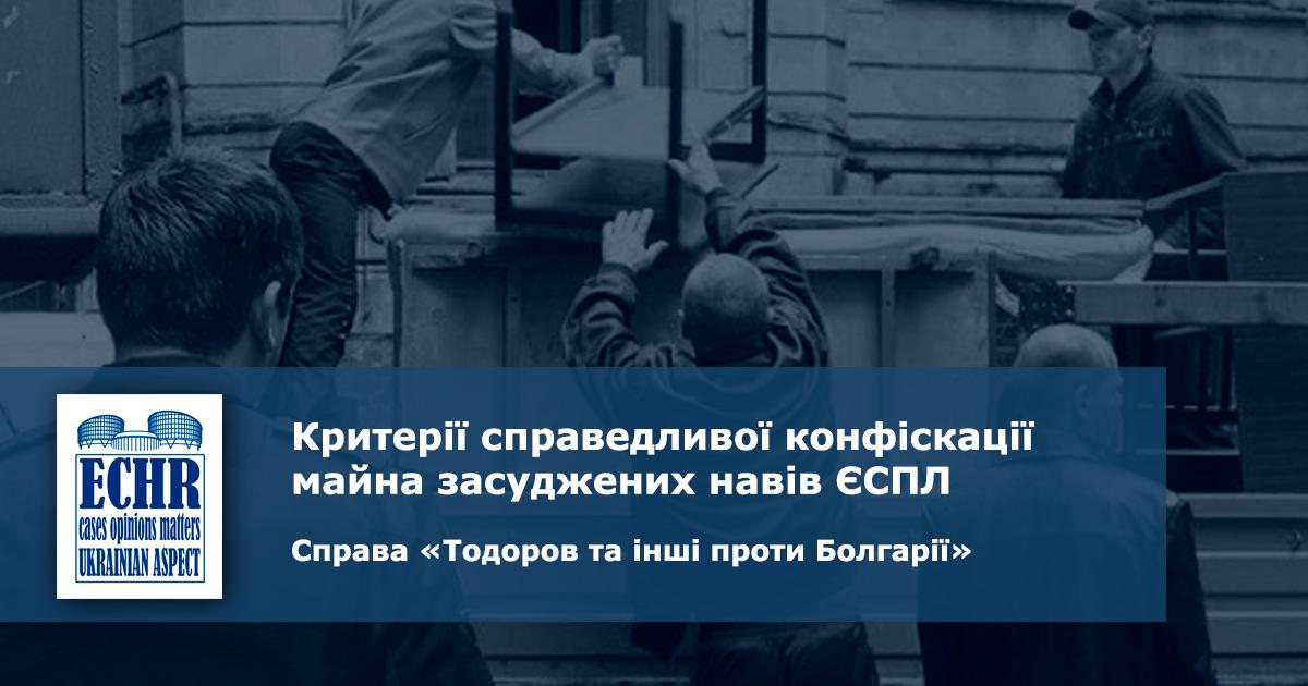 рішення ЄСПЛ у справі «Тодоров та інші проти Болгарії»