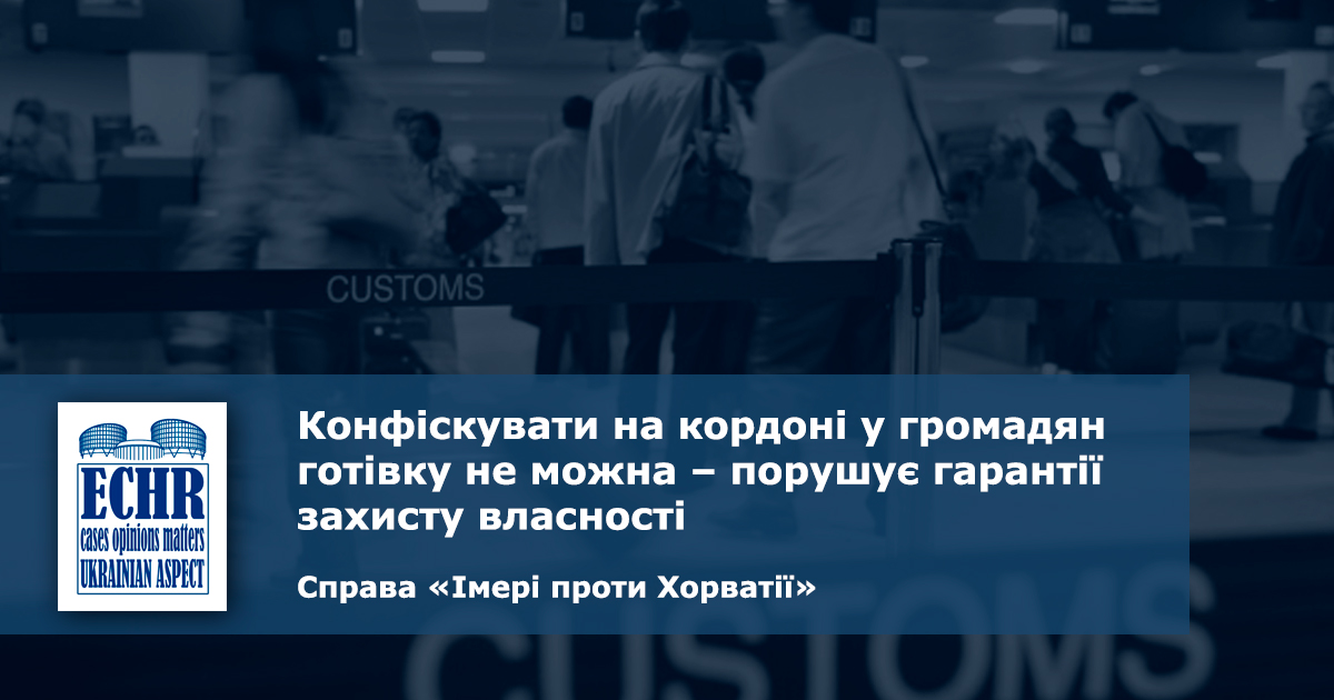рішення ЄСПЛ у справі «Імері проти Хорватії»