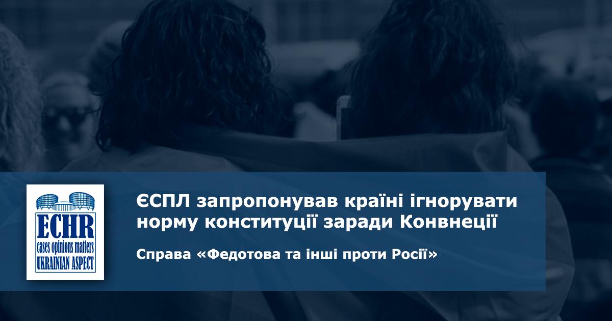 рішення ЄСПЛ у справі «Федотова та інші проти Росії»