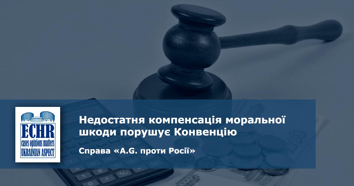 рішення ЄСПЛ у справі «A.G. проти Росії»