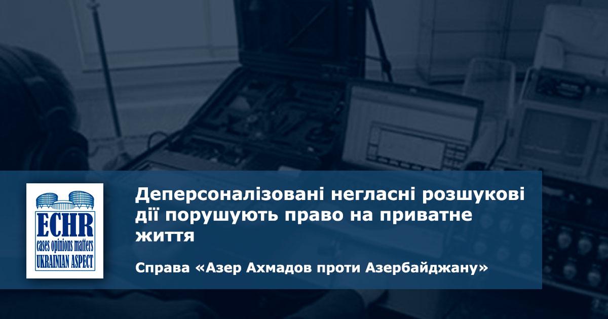 рішення ЄСПЛ у справі «Азер Ахмадов проти Азербайджану»