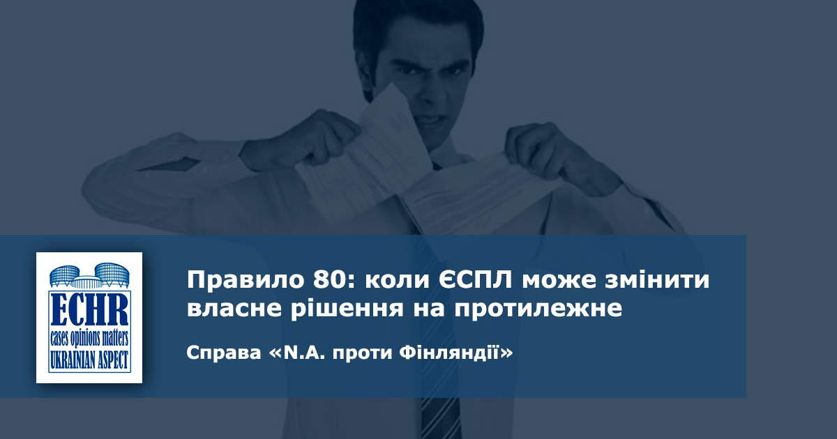 рішення ЄСПЛ у справі «N.A. проти Фінляндії»