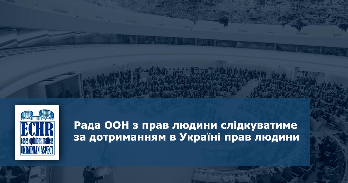 Рада ООН з прав людини слідкуватиме за дотриманням в Україні прав людини