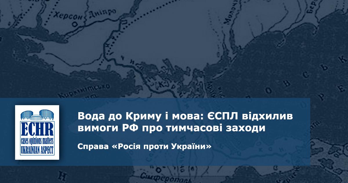 """Справа """"Росія проти України"""". Тимчасові заходи"""