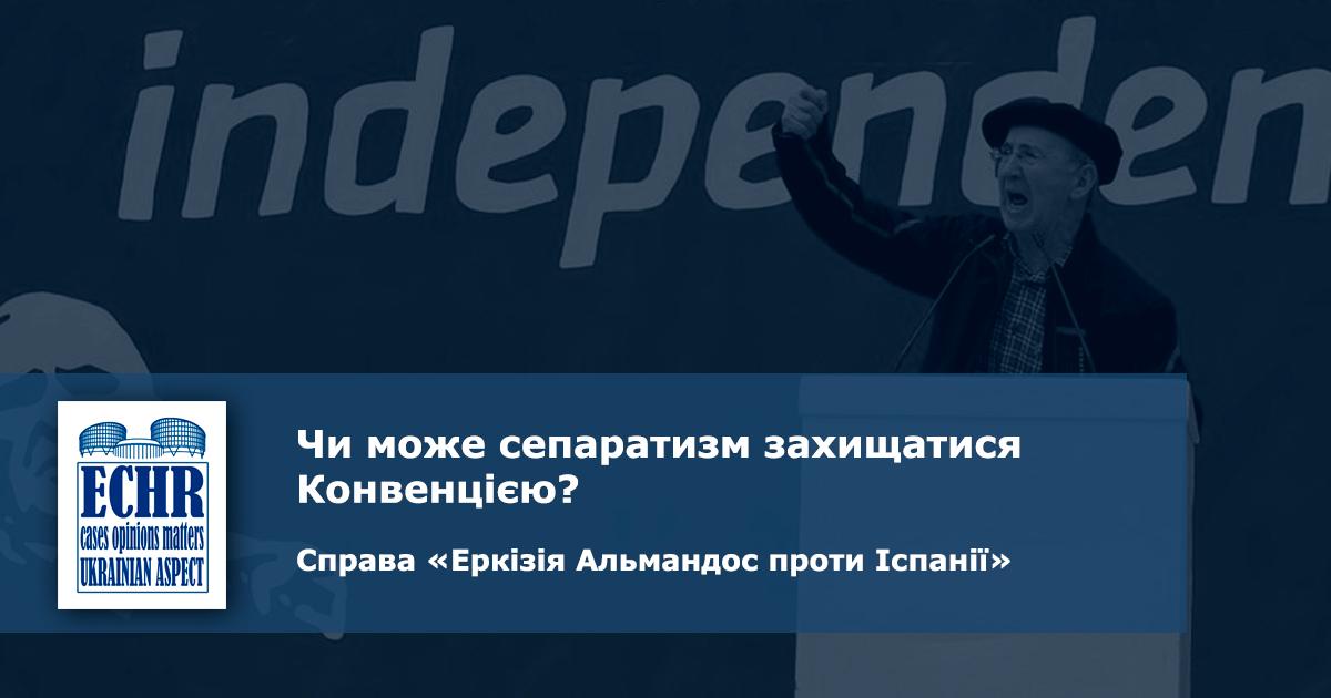 рішення ЄСПЛ у справі «Еркізія Альмандос проти Іспанії»