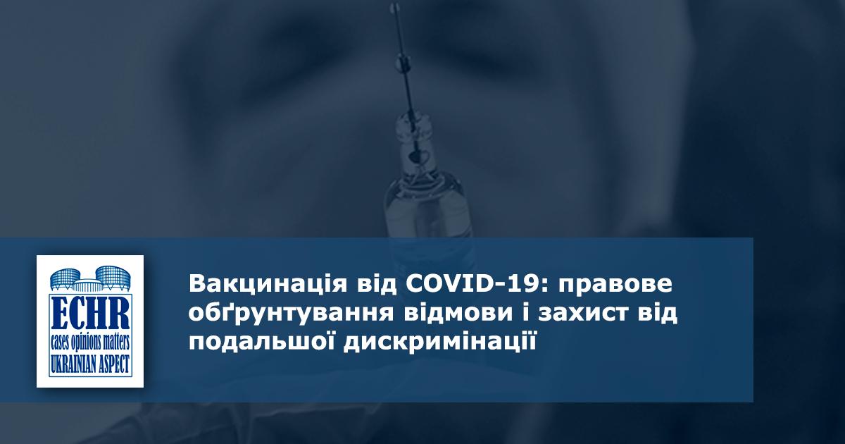 Відмова від щеплення COVID-19