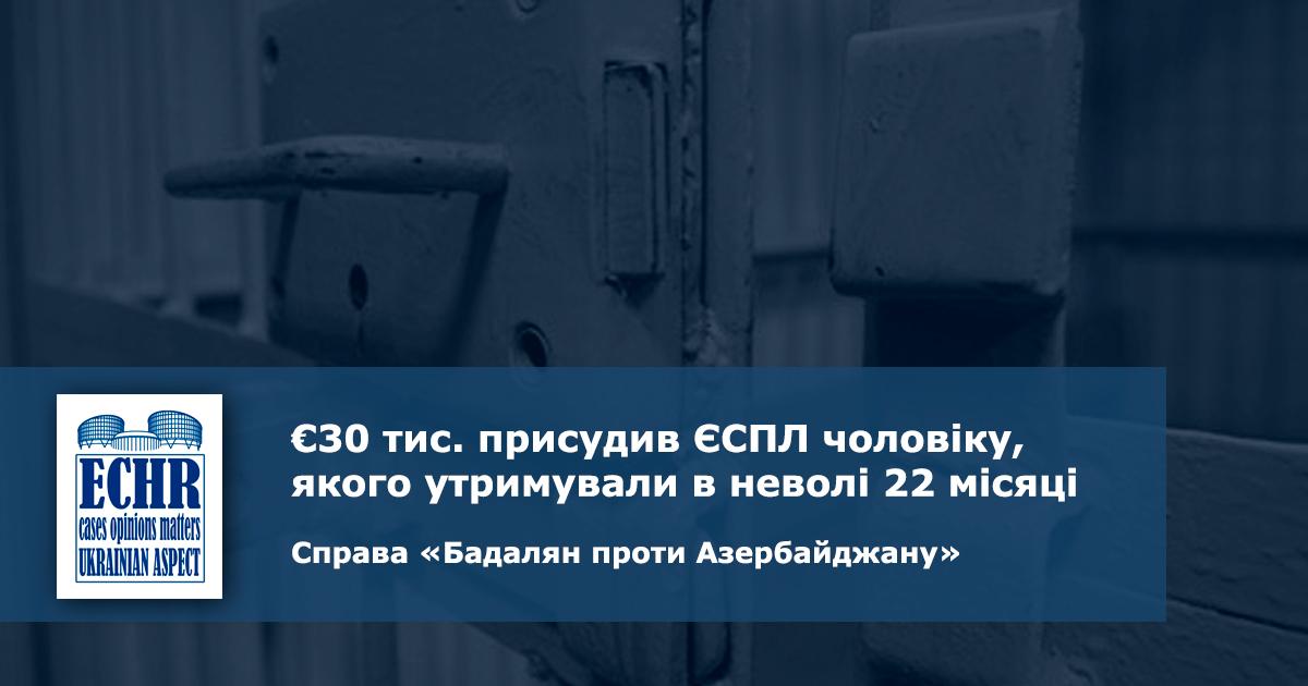 рішення ЄСПЛ у справі «Бадалян проти Азербайджану»