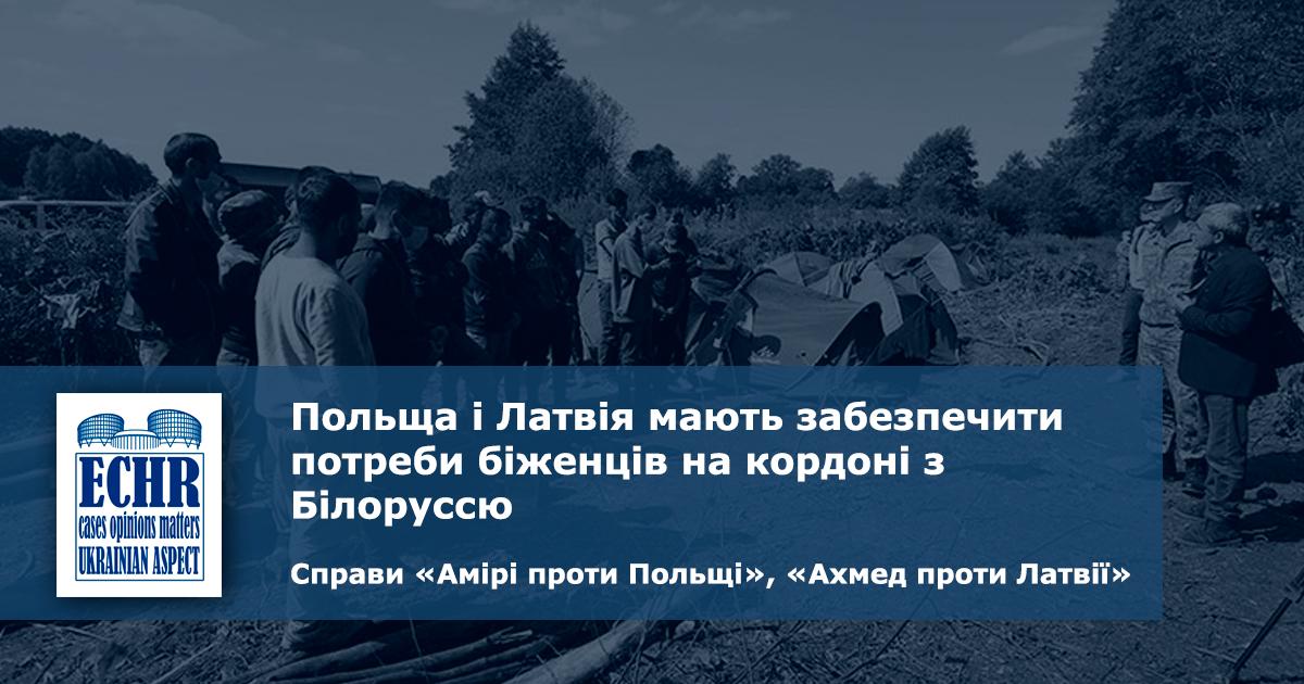 Польща і Латвія мають забезпечити потреби біженців на кордоні з Білоруссю