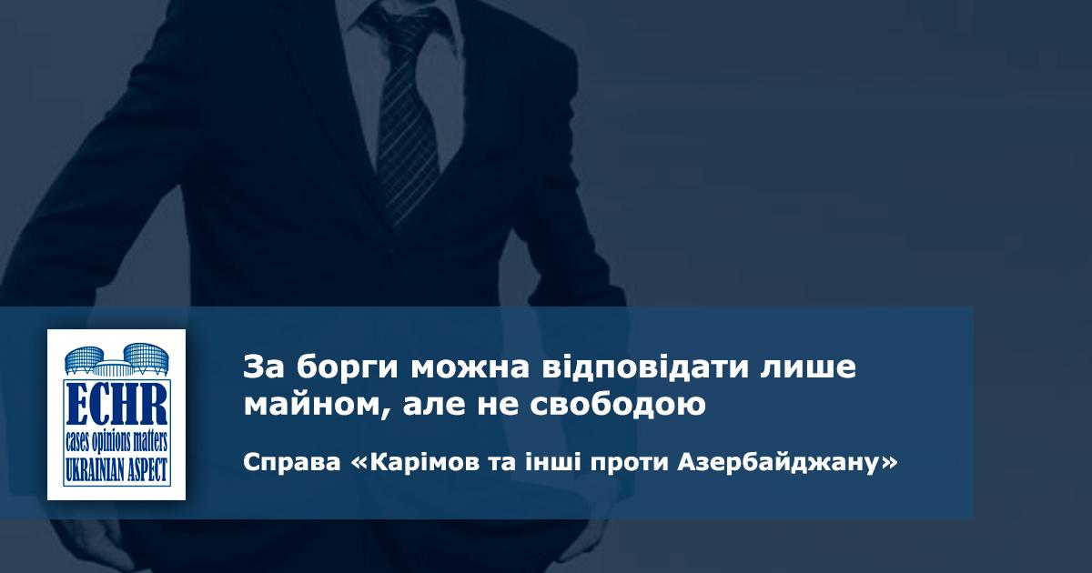 рішення ЄСПЛ у справі «Карімов та інші проти Азербайджану»