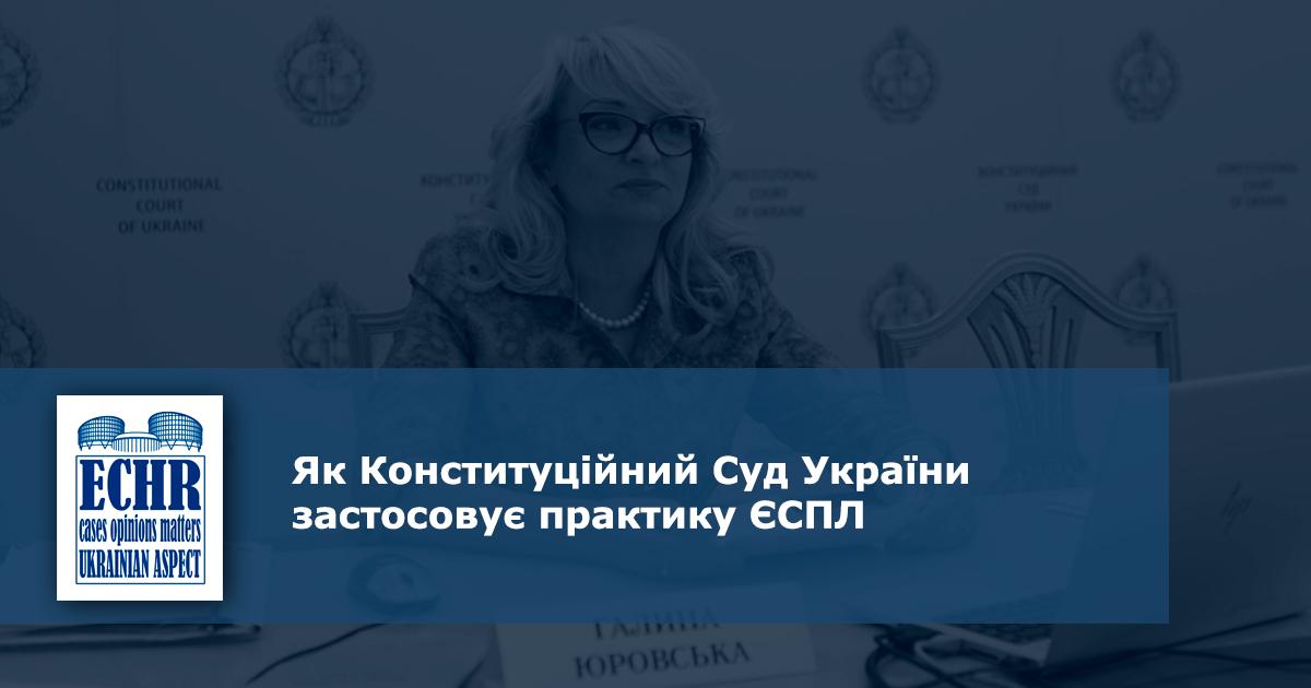 Як Конституційний Суд України застосовує практику ЄСПЛ