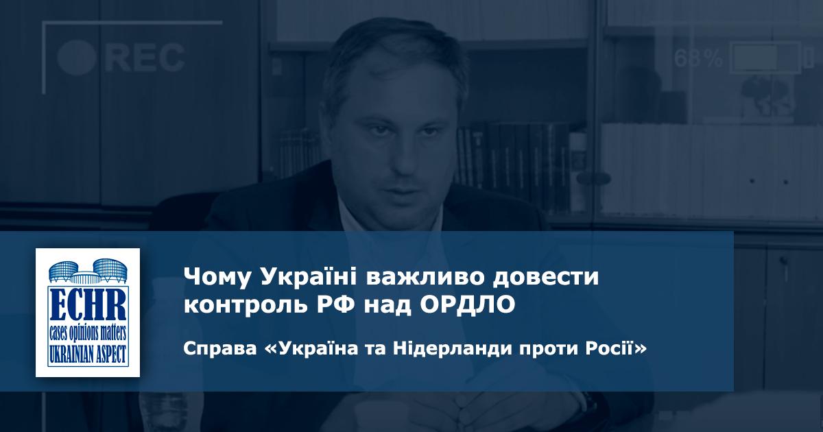 рішення ЄСПЛ у справі «Україна та Нідерланди проти Росії»
