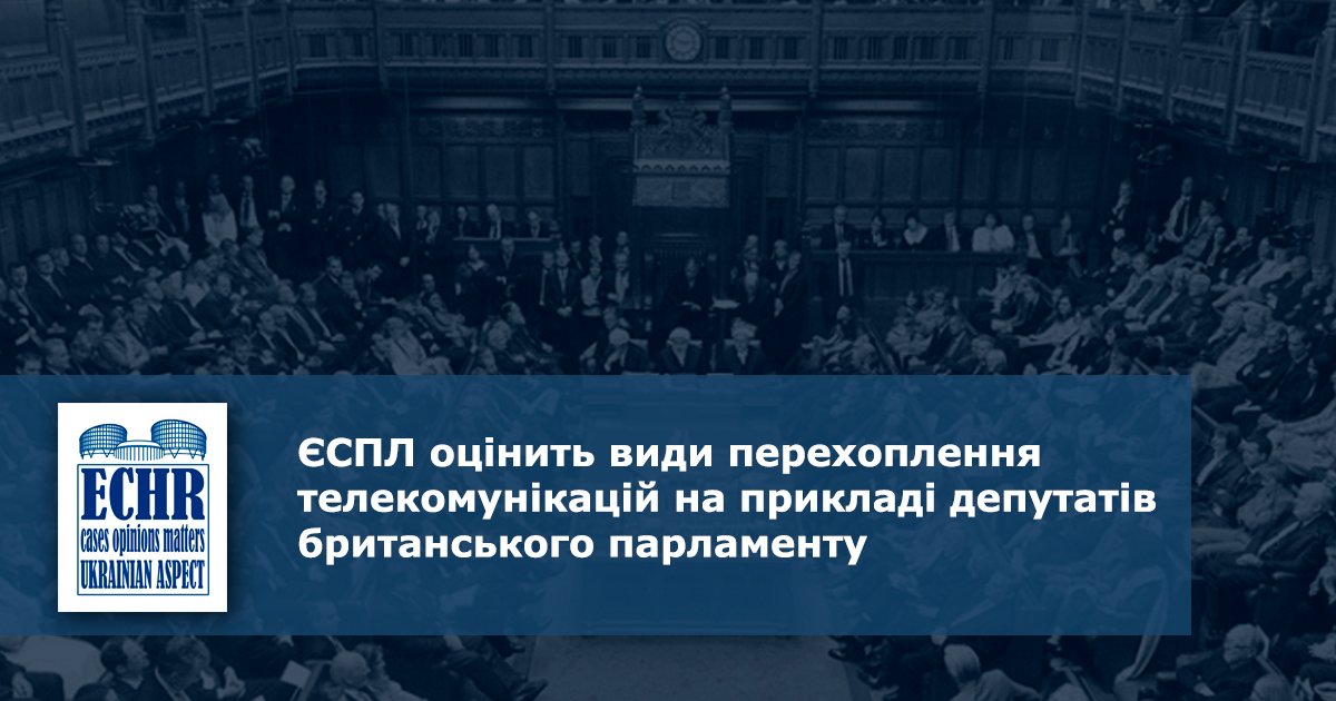 ЄСПЛ оцінить види перехоплення телекомунікацій на прикладі депутатів