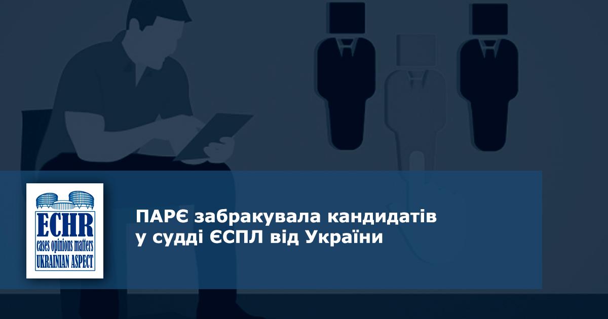 ПАРЄ забракувала кандидатів у судді ЄСПЛ від України
