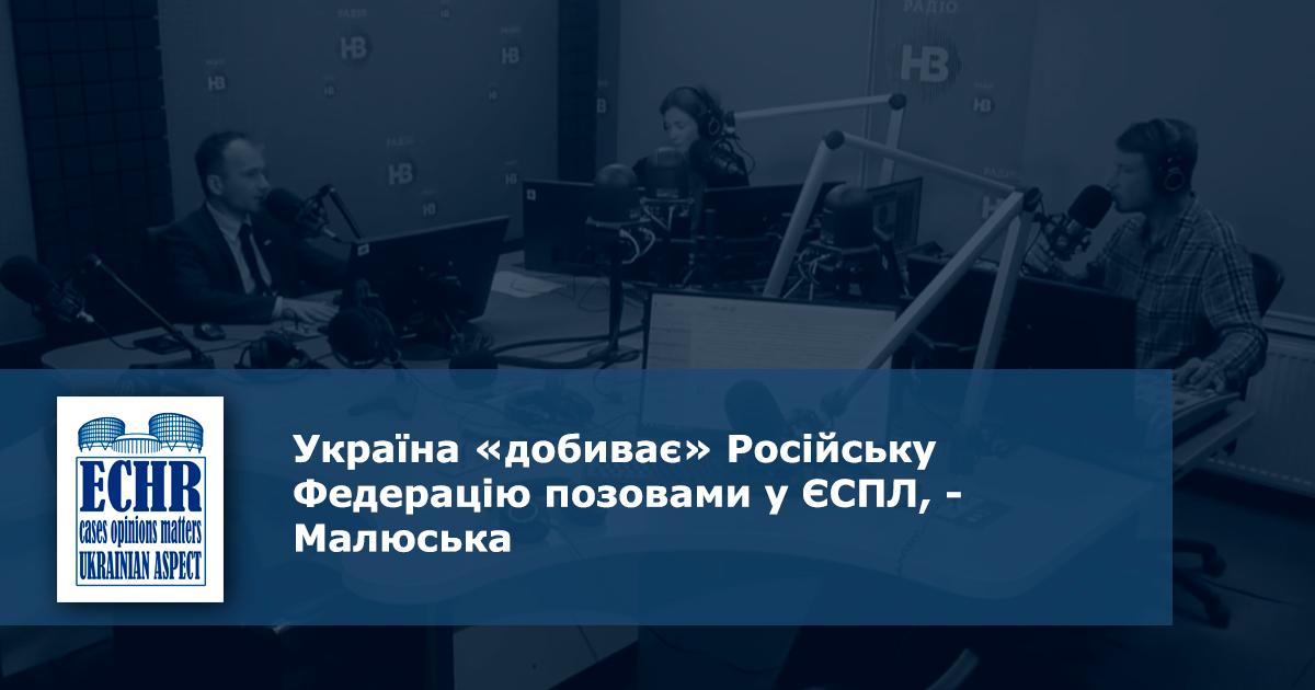 Україна «добиває» Російську Федерацію позовами у ЄСПЛ, - Малюська