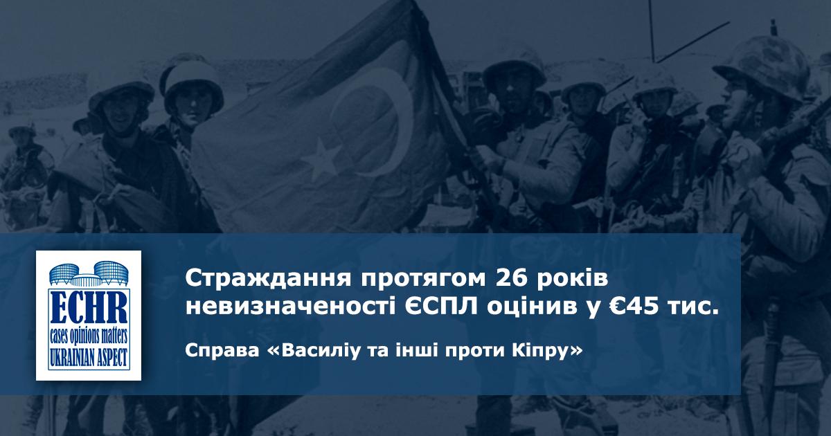 рішення ЄСПЛ у справі «Василіу та інші проти Кіпру»