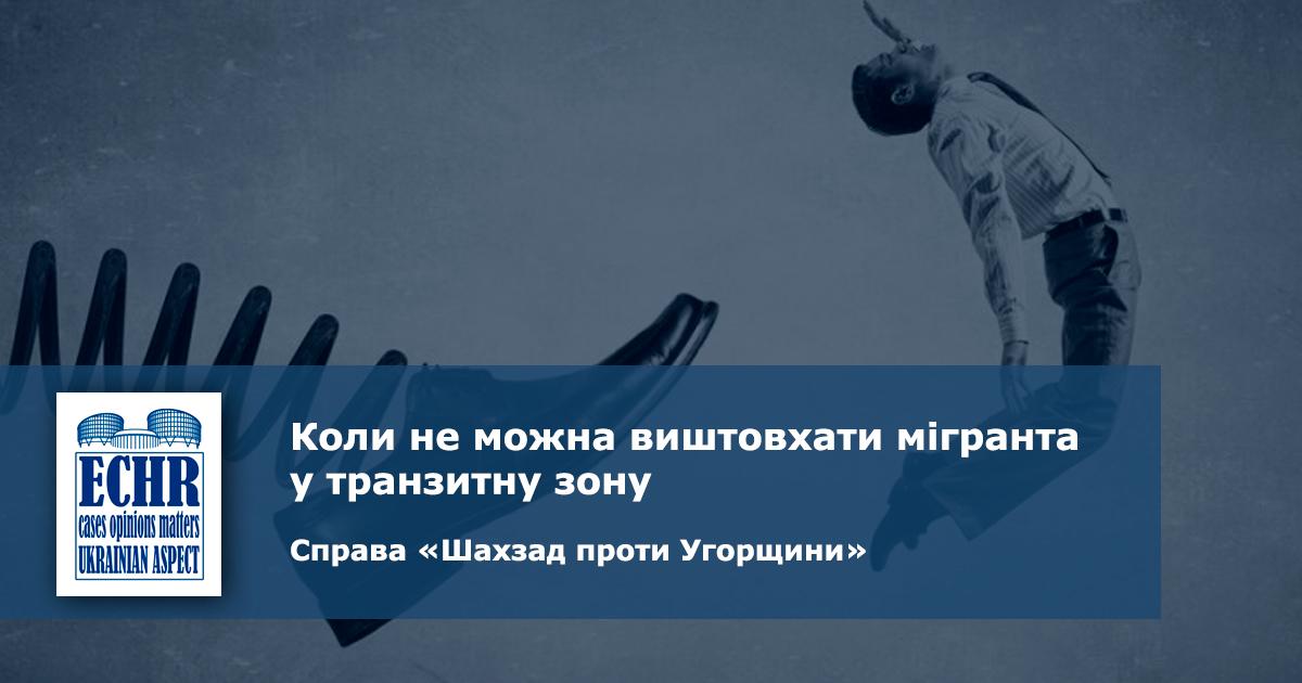 рішення ЄСПЛ у справі «Шахзад проти Угорщини»