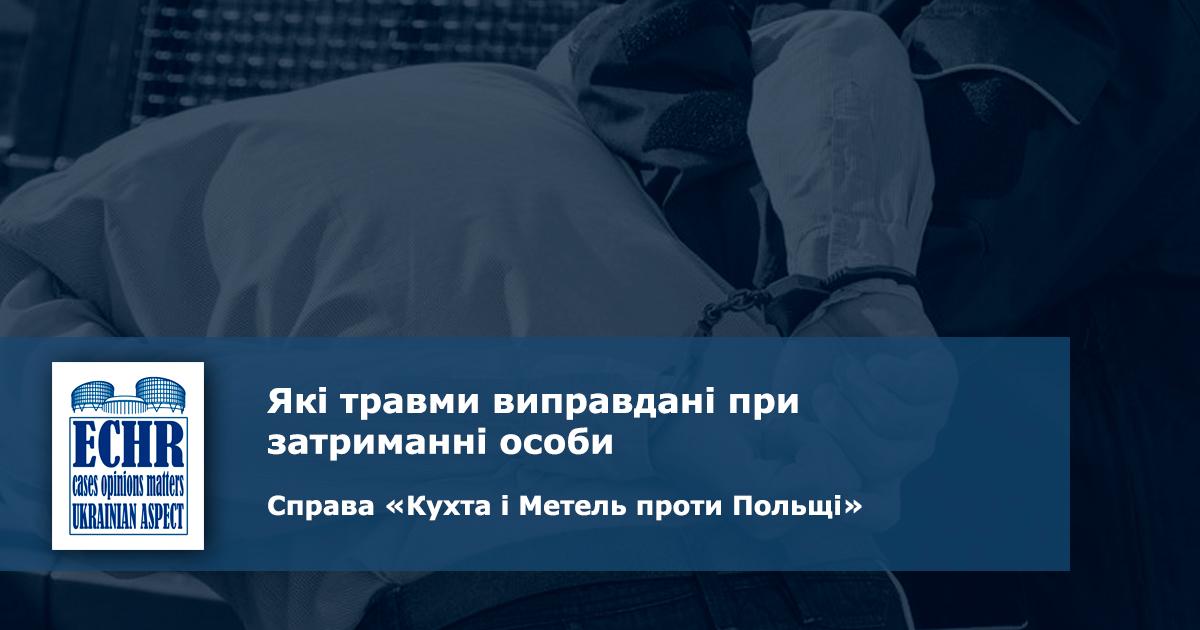 рішення ЄСПЛ у справі «Кухта і Метель проти Польщі»